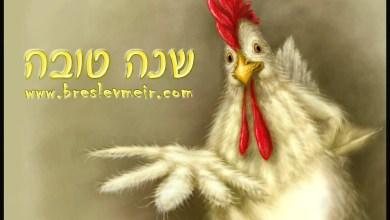 שנה טובה,תרנגול, כפרות