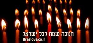 חנוכה שמח לכל ישראל