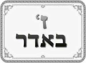 ז באדר הילולת משה רבינו