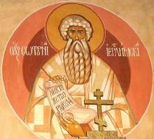 Święty Sofroniusz