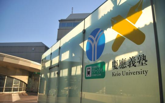 Keio Business School