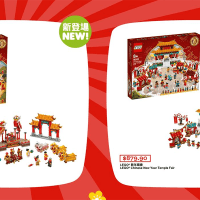 "Lego 80104 Lion Dance 及 Lego 80105 Chinese New Year Temple Fair 香港玩具""反""斗城(Toys ""R"" Us Hong Kong) 接受預訂"