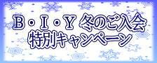 B・I・Y冬のご入会特別キャンペーン
