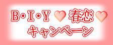 BIY春恋キャンペーン