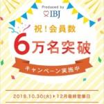 会員数6万名突破キャンペーン実施中!!