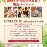 4月21日(日)『謎解きから恋が始まる!?婚活パーティー』20-30代メイン