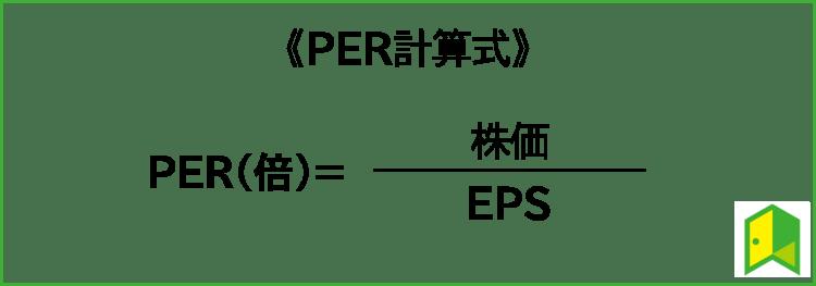 PER計算式