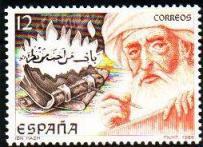 Arabische_Gelehrte_Briefmarke