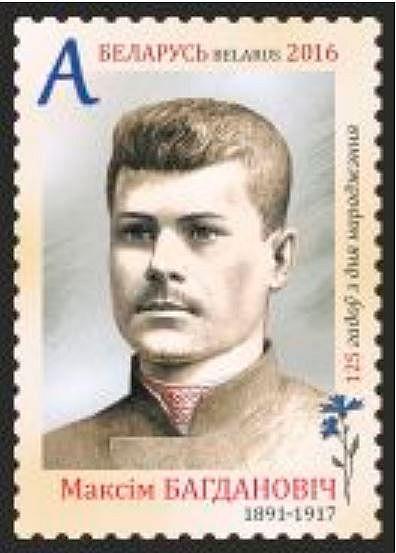 In seinem kurzen Leben setzte sich Bahdanovich für die weißrussische Sprache ein.