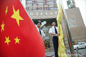 Chinese Flag at the Beijing Normal University