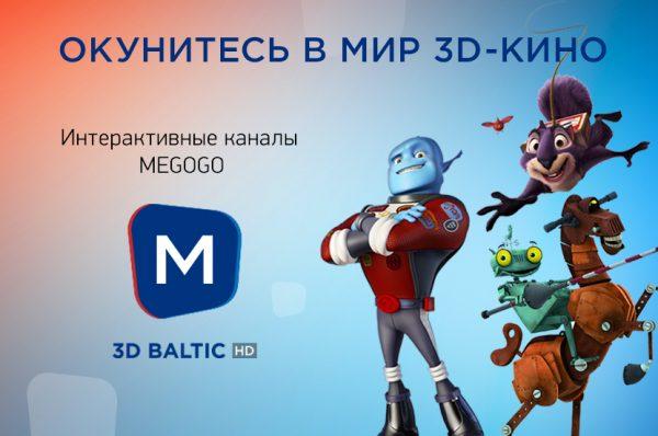 3D Baltic HD