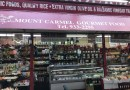 Authentic Italian Gourmet Grocery Store in the Bronx