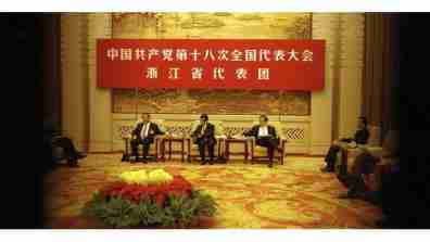 china_18th_party_congress
