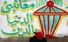 salafi_electoral_sign001