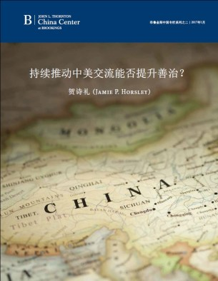 governance_Chinese_cover