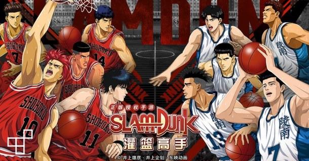 slam dunk cheats