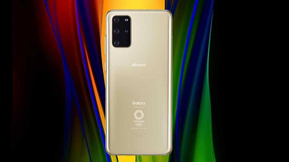 Galaxy S20+ Olympics Edition