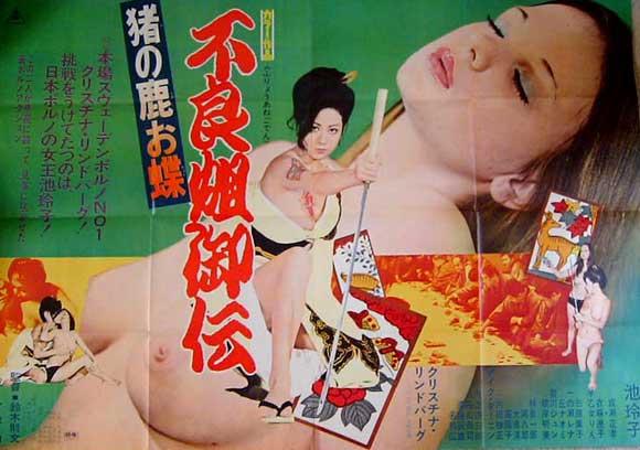 """Sex and Fury"" - Norifumi Suzuki"