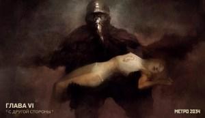 Un dipinto di Anton Gretchko per Metro 2034