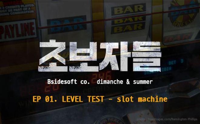 bs-newbie-e01-cover