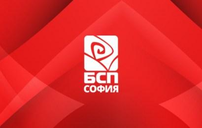 БСП-София: Хора, бдете! ЕП отрича ролята на СССР като освободител на Европа от фашизма!