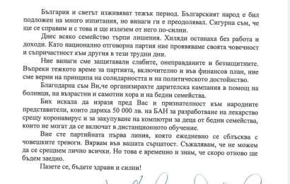 Българска Социалистическа Партия        Национален Съвет