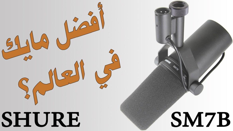 مايك شور Shure sm7b