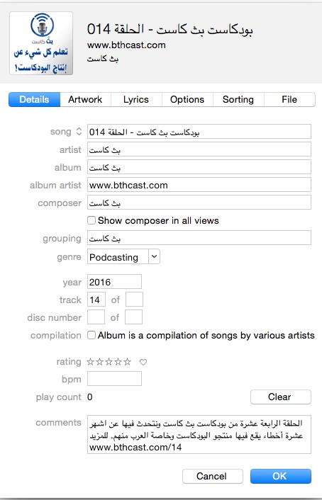 تعديل معلومات وسوم ID3 لملف mp3 للبودكاست باستخدام برنامج iTunes
