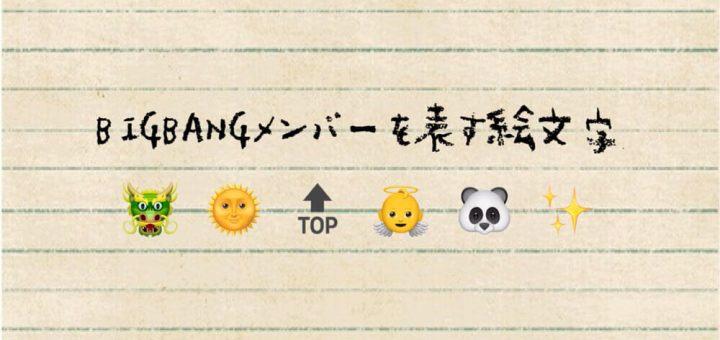 BIGBANG(ビッグバン)のメンバー1人1人を表す絵文字