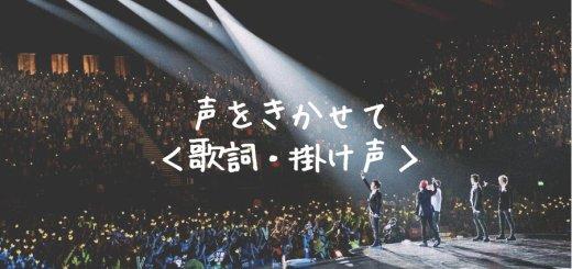 BIGBANG(ビッグバン) 声をきかせて【歌詞】