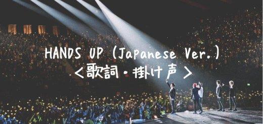 BIGBANG(ビッグバン) HANDS UP -Japanese Ver.-【歌詞】