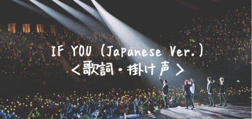 BIGBANG(ビッグバン) IF YOU -Japanese Ver.-【歌詞】