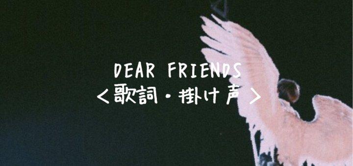D-LITE(ディライト) DEAR FRIENDS【歌詞】