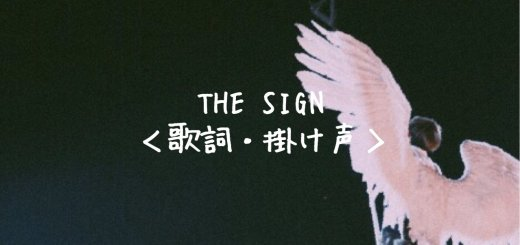 D-LITE(ディライト) THE SIGN【歌詞】