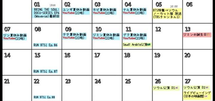 防弾少年団(BTS) 10月スケジュールまとめ 2019