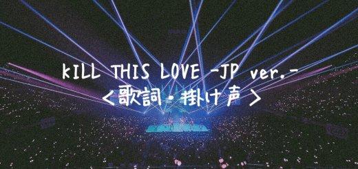 BLACKPINK(ブルピン) KILL THIS LOVE -Japanese Ver.-【歌詞・掛け声】