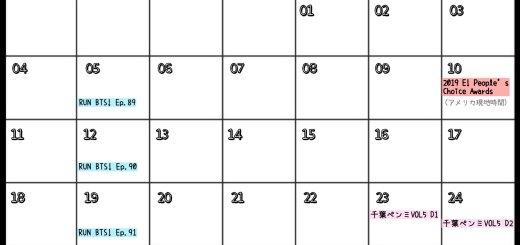防弾少年団(BTS) 11月スケジュールまとめ 2019