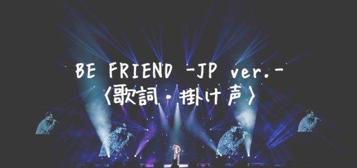 V.I(スンリ) BE FRIEND -Japanese Ver.-【歌詞】