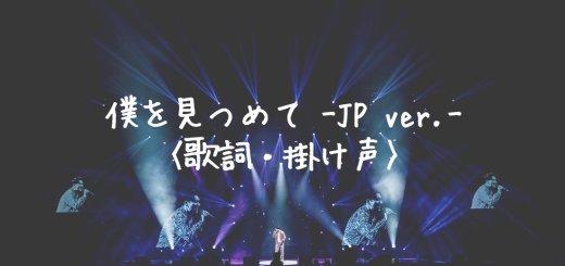 僕を見つめて(GOTTA TALK TO U) -Japanese Ver.-【歌詞】