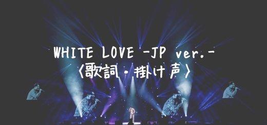 V.I(スンリ) WHITE LOVE -Japanese Ver.-【歌詞】