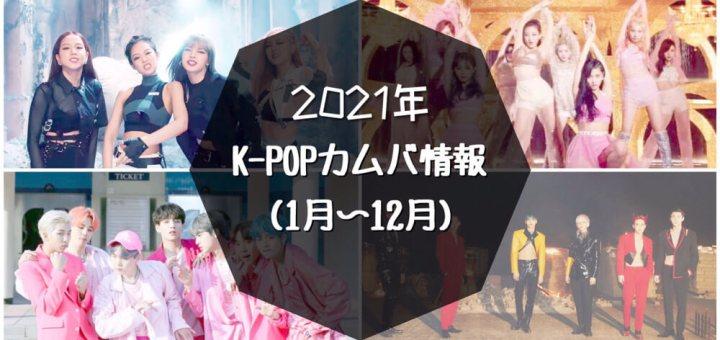 【2021年】K-POPカムバック情報 (1月〜12月)