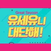 Yoo Se Yoon(ユ・セユン) 個人YouTubeチャンネル