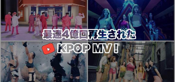 【K-POPグループ】YouTube最速4億回再生されたMVランキング!【動画付き】