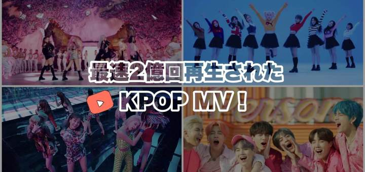 【K-POPグループ】YouTube最速2億回再生されたMVランキング!【動画付き】