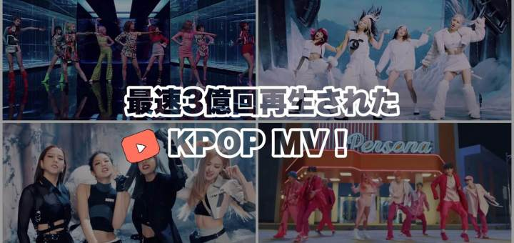 【K-POPグループ】YouTube最速3億回再生されたMVランキング!【動画付き】