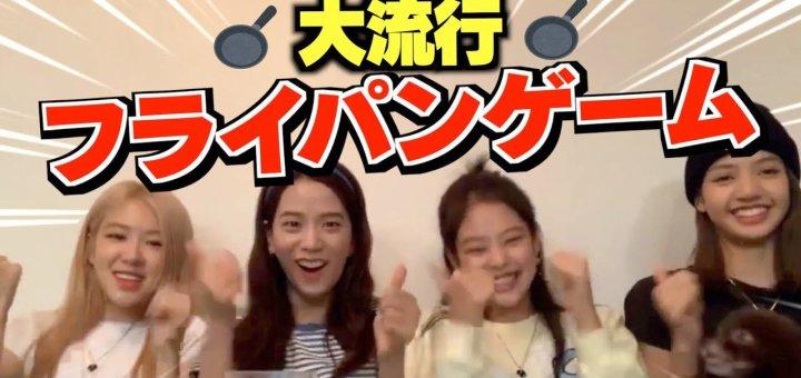 【動画】ブルピンがフライパンゲームやったら鬼畜すぎたwww【BLACKPINK日本語字幕】