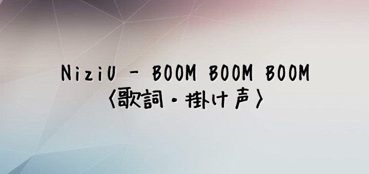 NiziU(ニジュー) BOOM BOOM BOOM【歌詞・掛け声】