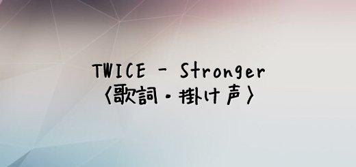 TWICE(トゥワイス) STRONGER【歌詞・掛け声】