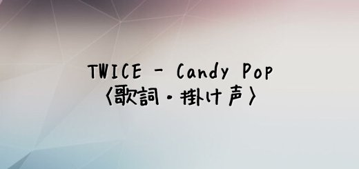 TWICE(トゥワイス) CANDY POP【歌詞・掛け声】