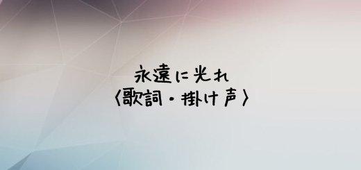 TXT(Tomorrow x Together) 永遠に光れ【歌詞・掛け声】